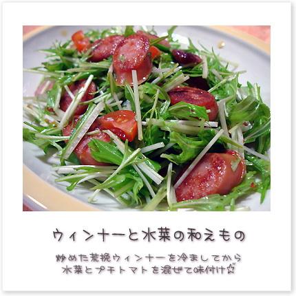 炒めた荒挽ウィンナーを冷ましてから水菜とプチトマトを混ぜて味付け♪