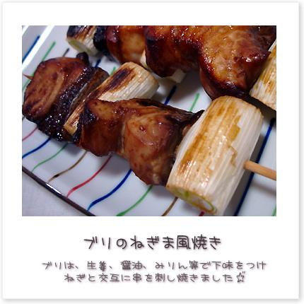ブリは、生姜、醤油、みりん等で下味をつけねぎと交互に串を刺し焼きました♪
