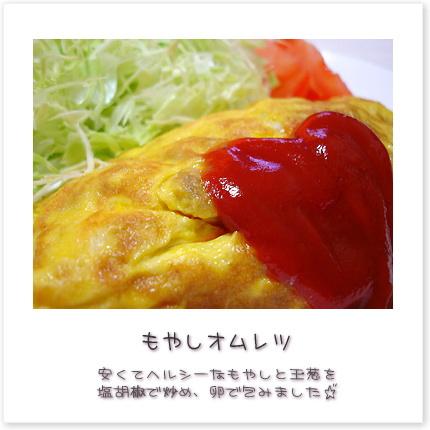 安くてヘルシーなもやしと玉葱を塩胡椒で炒め、卵で包みました♪