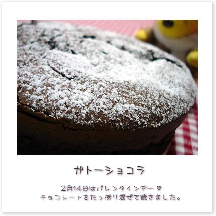 2月14日はバレンタインデー。チョコレートをたっぷり混ぜて焼きました♪