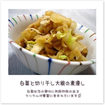 白菜は芯の部分に利尿作用のあるカリウムが豊富に含まれています♪