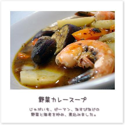じゃがいも、ピーマン、なすびなどの野菜と海老を炒め、煮込みました♪