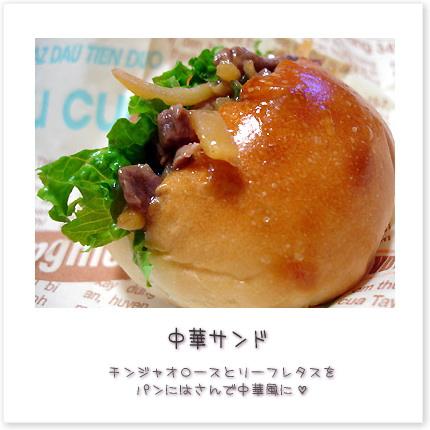 チンジャオロースとリーフレタスをパンにはさんで中華風に♪
