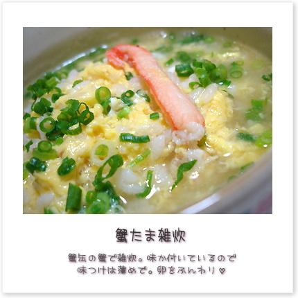 蟹缶の蟹で雑炊。味か付いているので味つけは薄めで。卵をふんわり♪