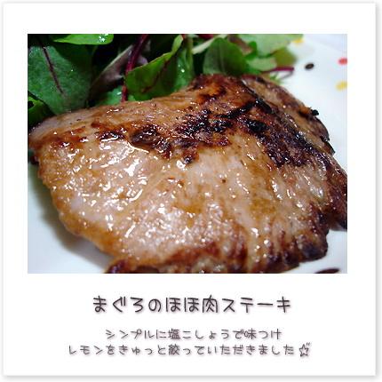 マグロ ほほ 肉 ステーキ