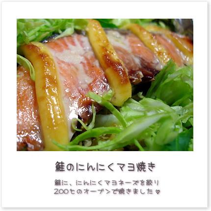 鮭に、にんにくマヨネーズを絞り200℃のオーブンで焼きました♪