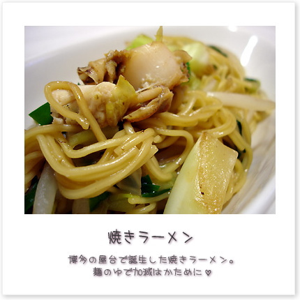 博多の屋台で誕生した焼きラーメン。麺のゆで加減はかために♪
