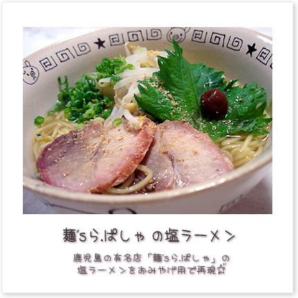 鹿児島の有名店「麺'sら.ぱしゃ」の塩ラーメンをおみやげ用で再現しました♪