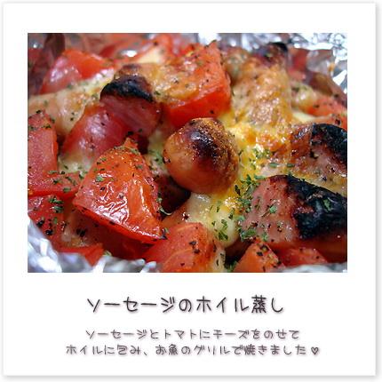 ソーセージのホイル蒸し♪ソーセージとトマトにチーズをのせてホイルに包み、お魚のグリルで焼きました。