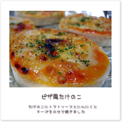 たけのこにトマトソースとにんにくとチーズをのせて焼きました♪