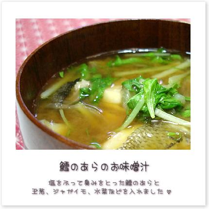 鱈のあらのお味噌汁。塩をふって臭みをとった鱈のアラと玉葱、ジャガイモ、水菜などを入れました