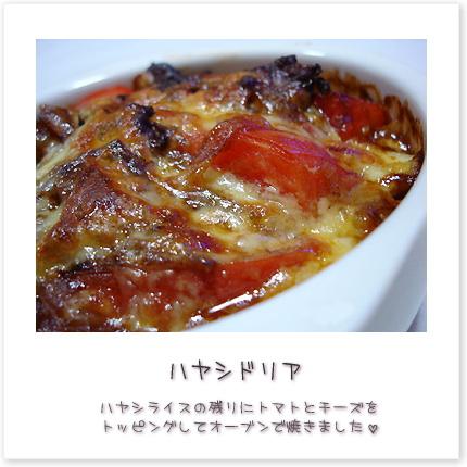 ハヤシドリア。ハヤシライスの残りにトマトとチーズをトッピングしてオーブンで焼きました
