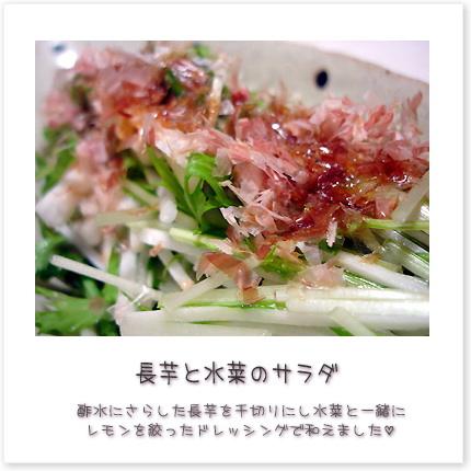 長芋と水菜のサラダ。酢水にさらした長芋を千切りにし水菜と一緒にレモンを絞ったドレッシングで和えました。