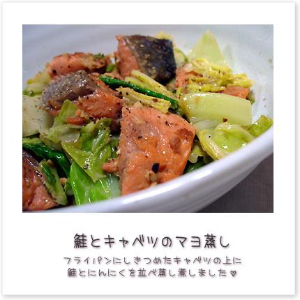 鮭とキャベツのマヨ蒸し。フライパンにしきつめたキャベツの上に鮭とにんにくを並べ蒸し煮しました。