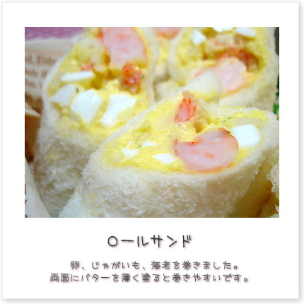 ロールサンド。卵、じゃがいも、海老を巻きました。両面にバターを薄く塗ると巻きやすいです。