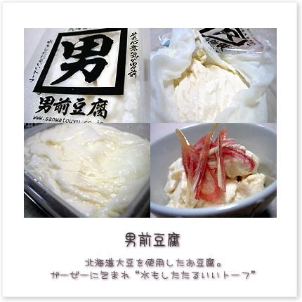 """男前豆腐。北海道大豆を使用したお豆腐。ガーゼーに包まれ""""水もしたたるいいトーフ"""""""