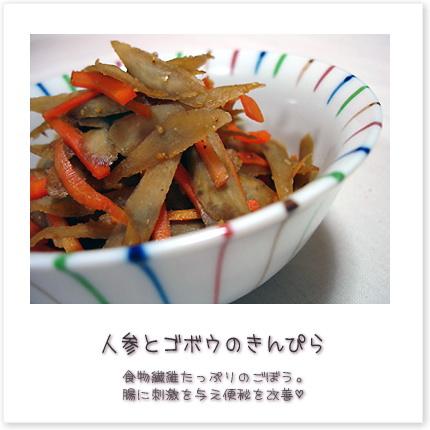 人参とゴボウのきんぴら。食物繊維たっぷりのごぼう。腸に刺激を与え便秘を改善。