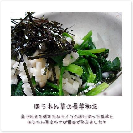 歯ごたえを残すためサイコロ状に切った長芋とほうれん草をわさび醤油で和えました。
