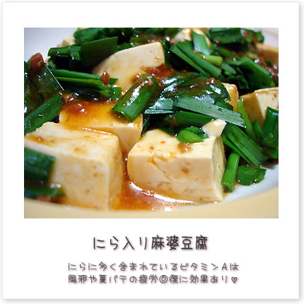 にら入り麻婆豆腐。にらに多く含まれているビタミンAは風邪や夏バテの疲労回復に効果あり。