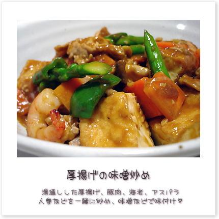 厚揚げの味噌炒め。湯通しした厚揚げ、豚肉、海老、アスパラ、人参などを一緒に炒め、味噌などで味付け。