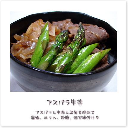 アスパラ牛丼。アスパラと牛肉と玉葱を炒めて醤油、みりん、砂糖、酒で味付け。
