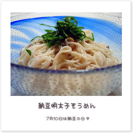 納豆明太子そうめん。7月10日は納豆の日。