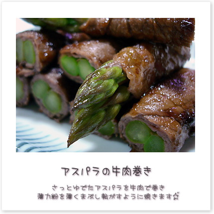 アスパラの牛肉巻き。さっとゆでたアスパラを牛肉で巻き、薄力粉を薄くまぶし転がすように焼きます。