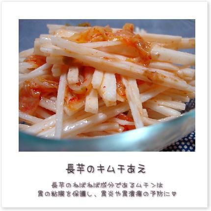 長芋のキムチあえ。長芋のねばねば成分であるムチンは胃の粘膜を保護し、胃炎や胃潰瘍の予防に。