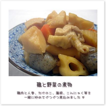 鶏と野菜の煮物。鶏肉と人参、たけのこ、蓮根、こんにゃく等を一緒に炒めてぐつぐつ煮込みました。