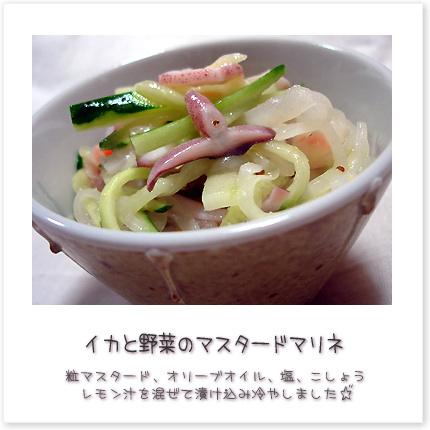 イカと野菜のマスタードマリネ。粒マスタード、オリーブオイル、塩、こしょうレモン汁を混ぜて漬け込み冷やしました。