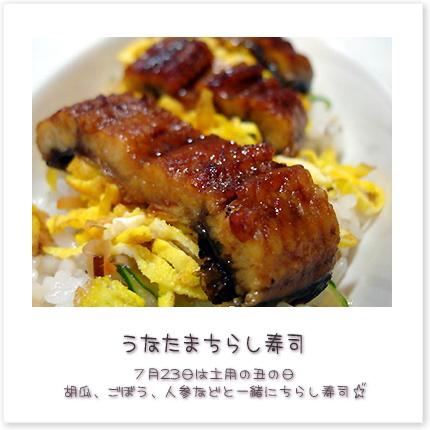 うなたまちらし寿司。7月23日は土用の丑の日。胡瓜、ごぼう、人参などと一緒にちらし寿司。