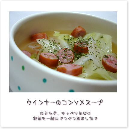 ウインナーのコンソメスープ。たまねぎ、キャベツなどの野菜も一緒にぐつぐつ煮ました。