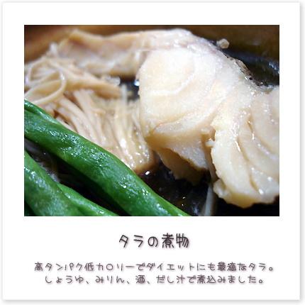 タラの煮物。高タンパク低カロリーでダイエットにも最適なタラ。しょうゆ、みりん、酒、だし汁で煮込みました。