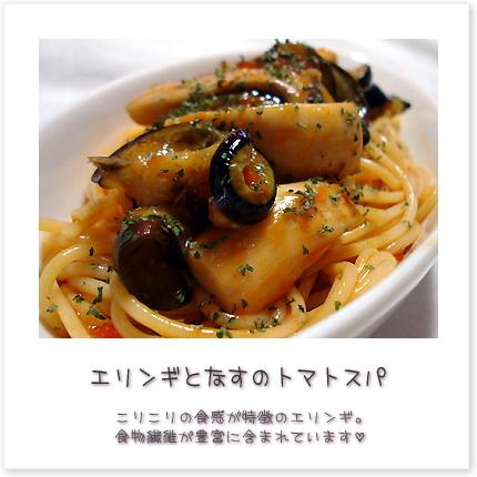 エリンギとなすのトマトスパ。こりこりの食感が特徴のエリンギ。食物繊維が豊富に含まれています。