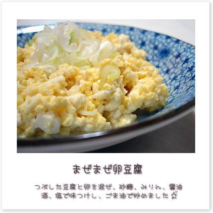まぜまぜ卵豆腐。つぶした豆腐と卵を混ぜ、砂糖、みりん、醤油、酒、塩で味つけし、ごま油で炒めました。