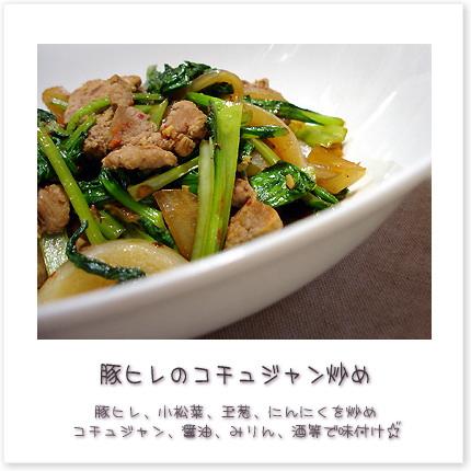 豚ヒレのコチュジャン炒め。豚ヒレ、小松菜、玉葱、にんにくを炒め、コチュジャン、醤油、みりん、酒等で味付け。