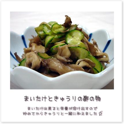 まいたけときゅうりの酢の物。まいたけは煮ると栄養が溶け出すので、炒めてからきゅうりと一緒に和えました。