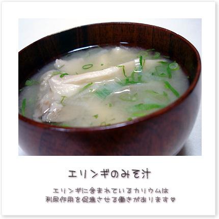 エリンギのみそ汁。エリンギに含まれているカリウムは利尿作用を促進させる働きがあります。