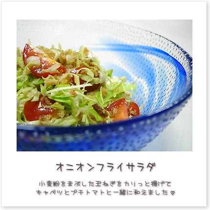 オニオンフライサラダ。小麦粉をまぶした玉ねぎをカリっと揚げてキャベツとプチトマトと一緒に和えました。