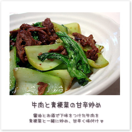 牛肉と青梗菜の甘辛炒め。醤油とお酒で下味をつけた牛肉を青梗菜と一緒に炒め、甘辛く味付け。