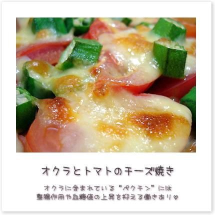 """オクラとトマトのチーズ焼き。オクラに含まれている""""ペクチン""""には整腸作用や血糖値の上昇を抑える働きあり。"""