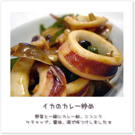 イカのカレー炒め。野菜と一緒にカレー粉、ニンニク、ケチャップ、醤油、酒で味つけしました。