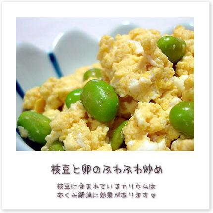 枝豆と卵のふわふわ炒め。枝豆に含まれているカリウムはむくみ解消に効果があります。