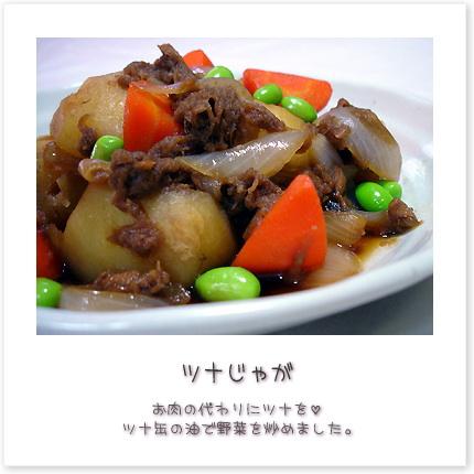 ツナじゃが。お肉の代わりにツナを  ツナ缶の油で野菜を炒めました。