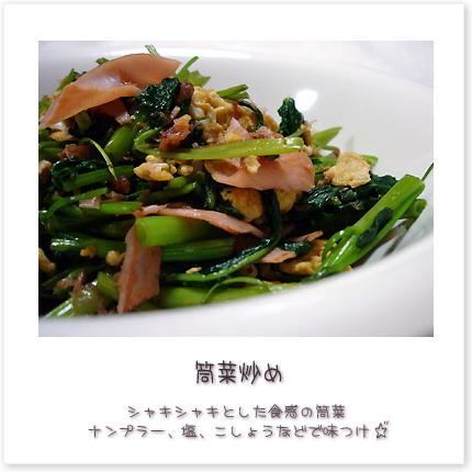 筒菜炒め。シャキシャキとした食感の筒菜。ナンプラー、塩、こしょうなどで味つけ。