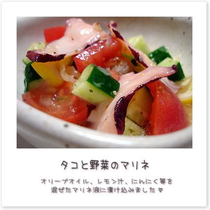 タコと野菜のマリネ。オリーブオイル、レモン汁、にんにく等を混ぜたマリネ液に漬け込みました。