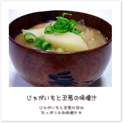 じゃがいもと玉葱の味噌汁。じゃがいもと玉葱の甘みがたっぷりのお味噌汁