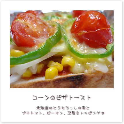 コーンのピザトースト。北海道のとうもろこしの実とプチトマト、ピーマン、玉葱をトッピング