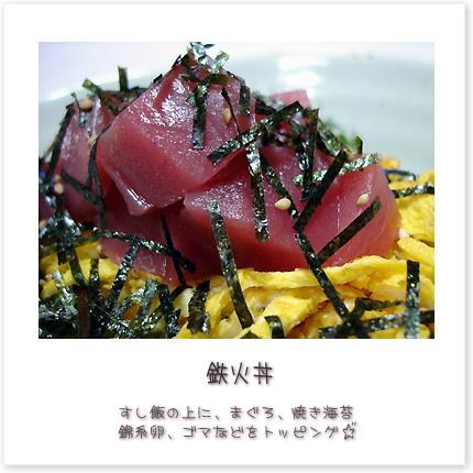 鉄火丼。すし飯の上に、まぐろ、焼き海苔、錦糸卵、ゴマなどをトッピング