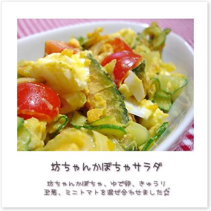 坊ちゃんかぼちゃサラダ。坊ちゃんかぼちゃ、ゆで卵、きゅうり、玉葱、ミニトマトを混ぜ合わせました。